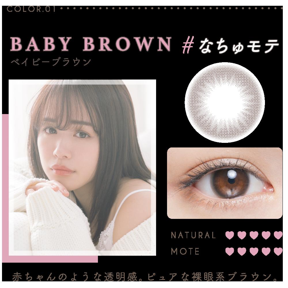 ゆうこすカラコン・baby_brown