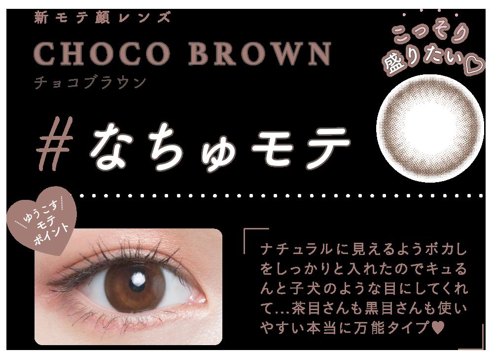 ゆうこすカラコン・choco brown