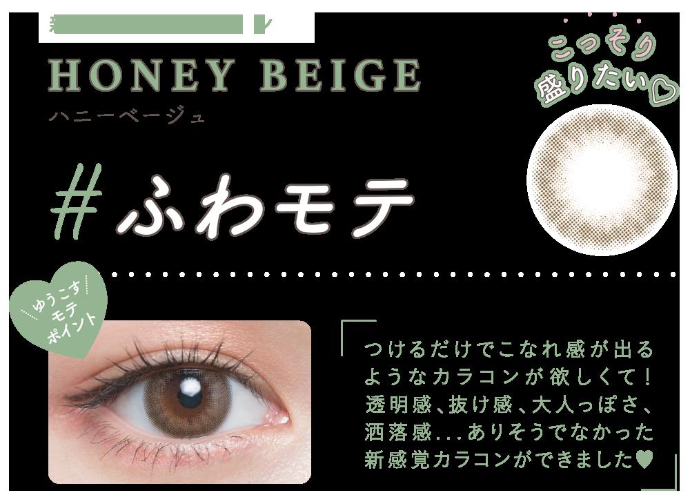 ゆうこすカラコン・honey beige