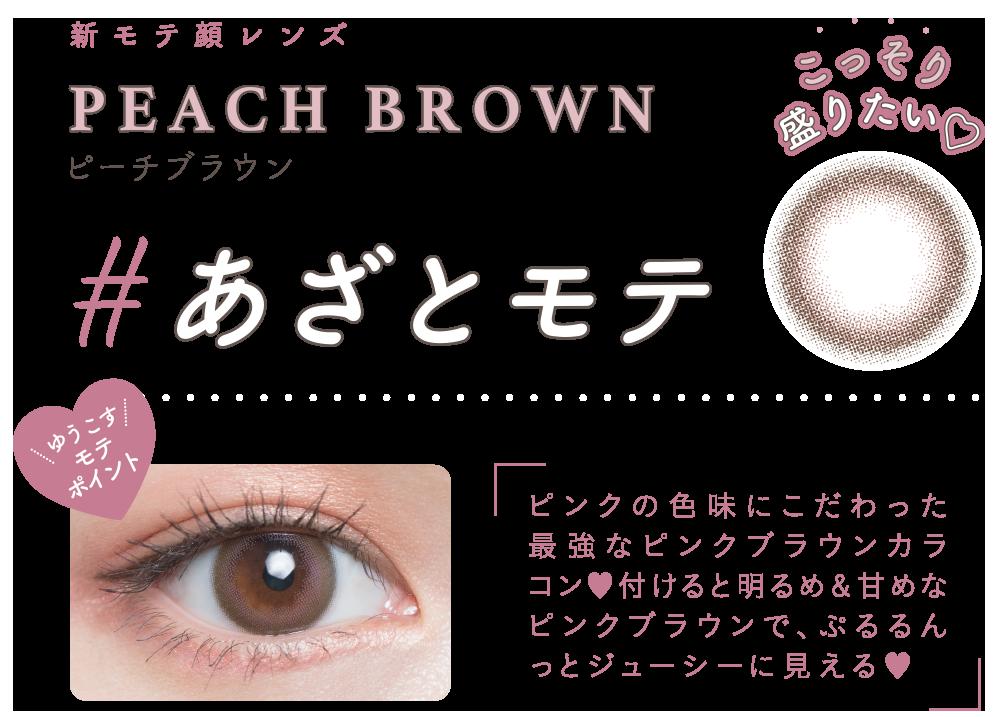 ゆうこすカラコン・peach brown