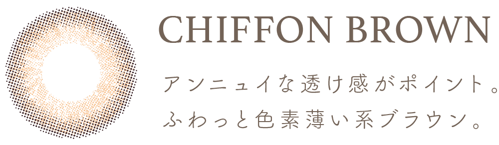 ゆうこすカラコン・chiffonbrown